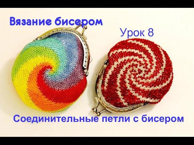 Вязание бисером Урок 8 Соединительные петли полустолбики Соединение полотен