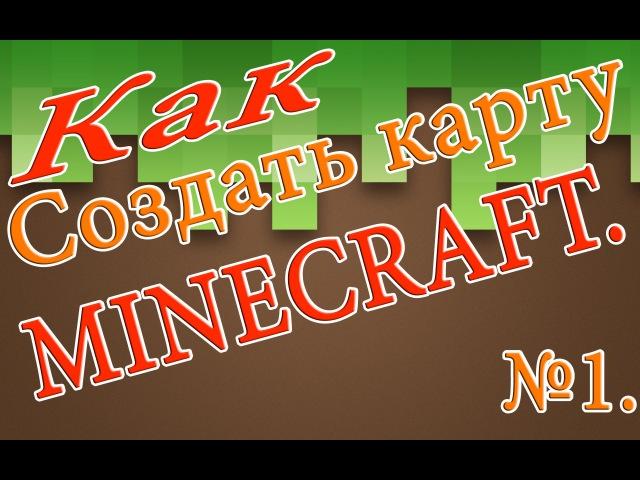 Как создать карту в Minecraft (RPG) №1 - ОСНОВЫ.