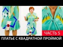 Пройма рукава квадратной формы Обзор готового изделия Платье со стойкой переходящей в бант Часть 5