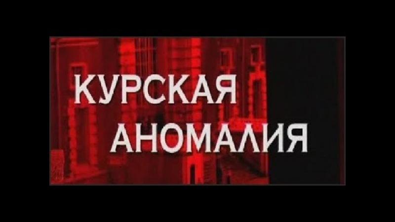 Следствие вели 031 серия Курская аномалия с Леонидом Каневским 22 12 2006
