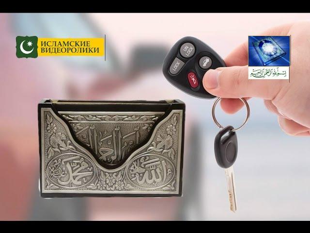 Трогательная история - Коран и ключи от машины