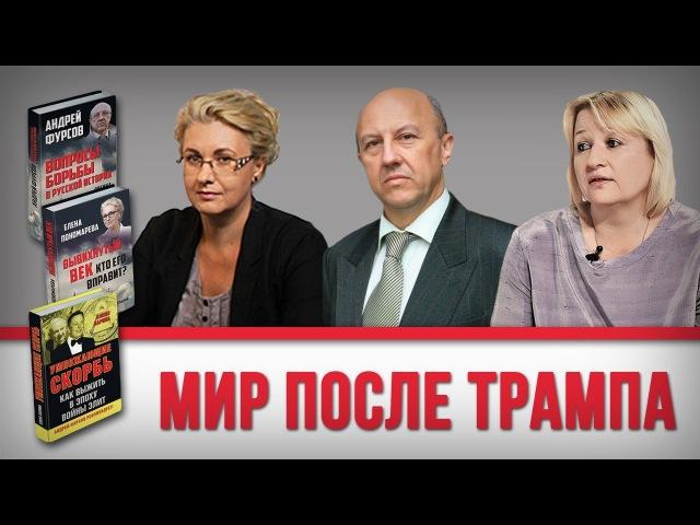 Андрей Фурсов. Мир после Трампа