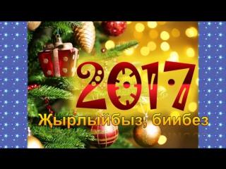 Рәсимә Денисламова ЯҢА ЕЛ    Ф. Дәүләтбаев сүз., Р.Денисламова муз.