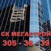 """""""СК """"Мегастрой"""" - Официальная группа"""