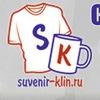 Фотосувениры Клин / suvenir-klin.ru ®