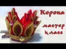 Заколка Корона канзаши на новый год из атласных лент своими руками Мастер класс