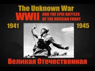 Великая Отечественная / Неизвестная война / The Unknown War (1979) 11 - 20 серии
