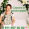 Слингомамы в Санкт-Петербурге (ТМ СлингУля)