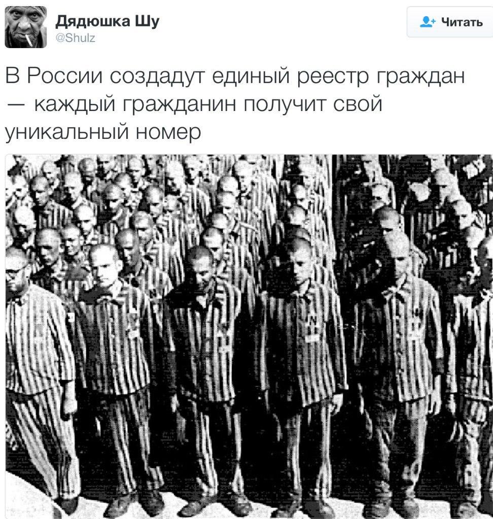 В РФ признали законной уголовную ответственность за участие в митингах - Цензор.НЕТ 5003