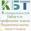 "ГБПОУ ""Московский колледж бизнес-технологий"""