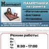 Монумент-Луганск, гранитная мастерская