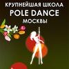 Школа pole dance и стриппластики Exotic Dance