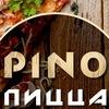 Пино Пицца