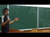 Игорь Окштейн. Лекция 8. Трансляция, эндоцитоз, репликация ДНК