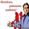 Отдел содействия трудоустройству КубГУ
