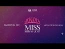Miss SibSAU 2017 / Мисс СибГАУ 2017 / ВЫПУСК №1