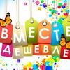 СОВМЕСТНЫЕ ПОКУПКИ СПб-Псков-Порхов-Дедовичи-Дно
