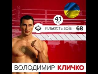 Історичний поєдинок Кличко – Джошуа відбудеться вже сьогодні, 29 квітня, на стадіоні Вемблі у Лондоні!