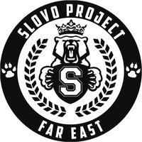 Логотип SLOVO: Дальний Восток