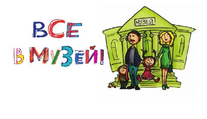 В Зеленчукском районе отметят День музеев