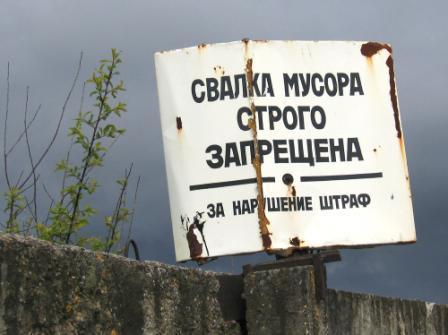 В Зеленчукском районе обнаружены несанкционированные свалки