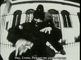 Rev Run feat. Mase, Diddy, Snoop Dogg, Salt 'N' Pepa, ONYX & Keith Murray - Santa Baby (1997) [Russian Subtitles]