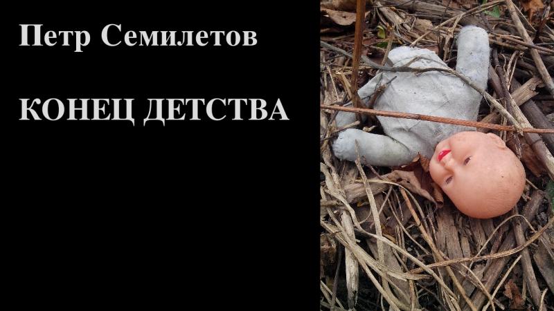 Петр Семилетов - Конец детства (2017)