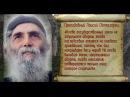 Афон ЗА ЖИЗНЬ Завет преподобного Паисия Святогорца