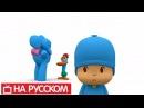 Покойо на русском языке - Pocoyo - Все серии подряд - Сборник 11