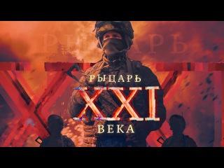 «Ратник-3» даст российскому солдату силу сверхчеловека