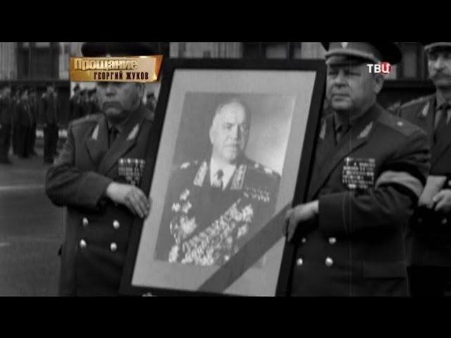 Георгий Жуков. Прощание
