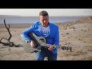Max Rud acoustic guitar, гитарист на праздник в Одессе, музыканты на свадьбу Одесса, музыканты Одессы