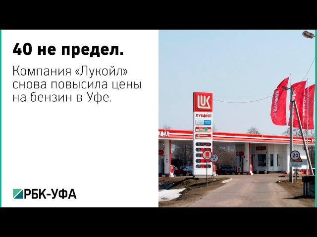 На автозаправочных станциях Лукойла вновь подорожал бензин