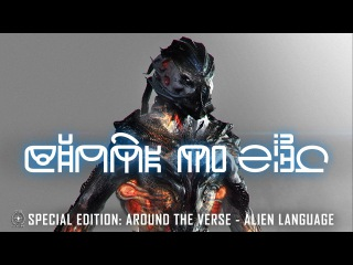 Star Citizen Special Edition: Around the Verse - Alien Languages