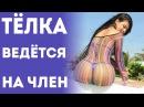 Девушка Ведётся На Парня С Большим Членом (Пранки На Русском 2016)