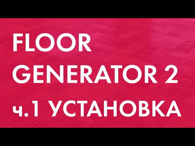 FLOOR GENERATOR 2 для 3ds Max. ч.1. Установка.