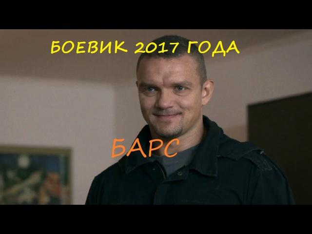 НОВЫЙ БОЕВИК БАРС Лучшие боевики 2017 ГОДА
