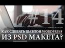 Как сделать шаблон для WordPress из PSD Макета 14. Single-Gallery.php