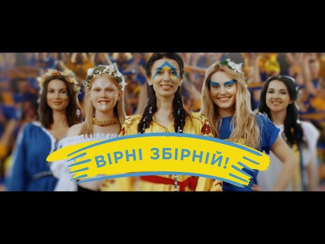 Юлія Джима в рекламі ВІРНІ ЗБІРНІЙ.