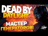DEAD BY DAYLIGHT - МАСТЕР ГЕНЕРАТОРОВ!