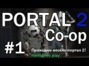 Portal 2 Co-op Прохождение - Начало 1