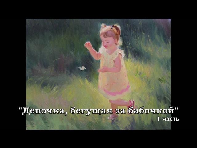Девочка бегущая за бабочкой 1 часть художник Игорь Сахаров