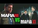 Mafia 3 vs Mafia 2 как так получилось
