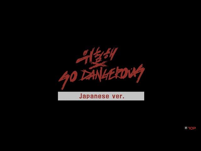 [Dance Practice] UP10TION(업텐션)_위험해(SO, DANGEROUS) Japanese Ver.