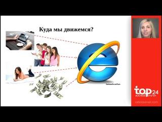 Как заработать лёжа на диване - Маликова Юлия