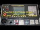 Включение русского языка система ЧПУ 0i mate-TD Fanuc