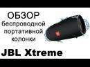 Обзор JBL Xtreme Беспроводная портативная колонка от JBL Сравнение Xtreme и Charge 2