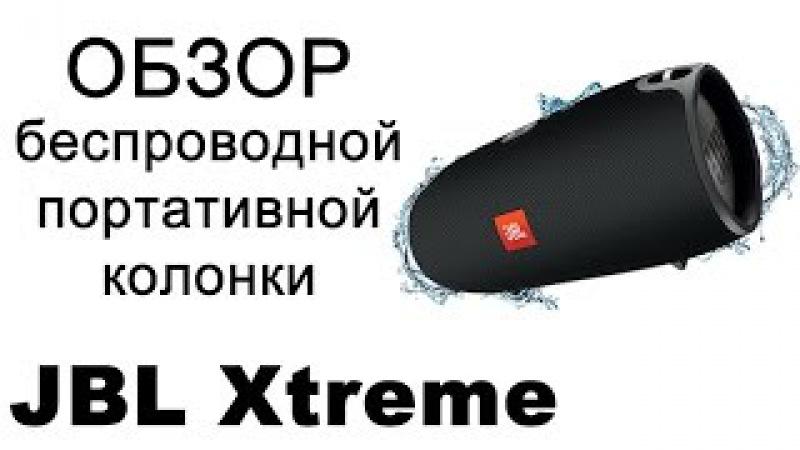 Обзор JBL Xtreme. Беспроводная портативная колонка от JBL. Сравнение Xtreme и Charge 2
