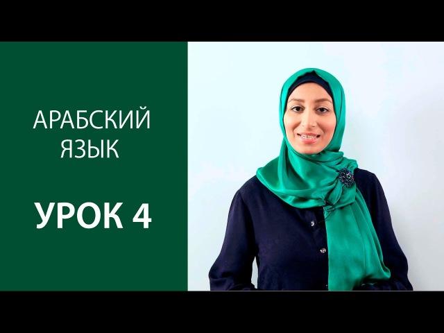 Арабский язык. Урок 4. Буквы: фа, каф, кяф, лям.