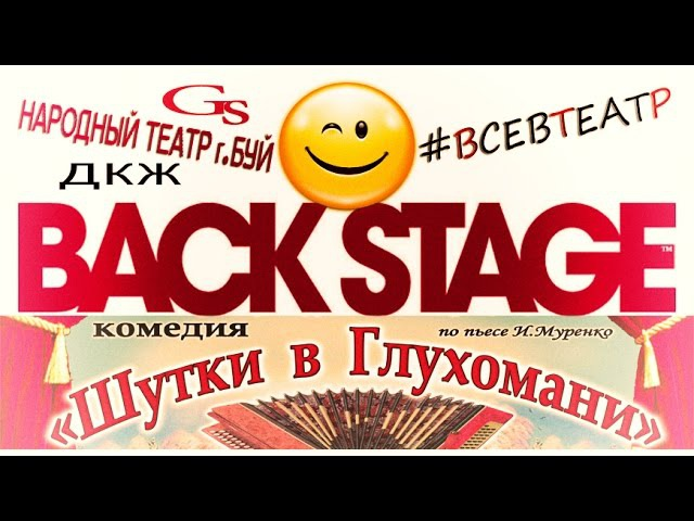 BACKSTAGE / Бэкстэйдж / Буйский театр / Шутки в Глухомани / За кадром / Юмор / ВСЕВТЕАТР